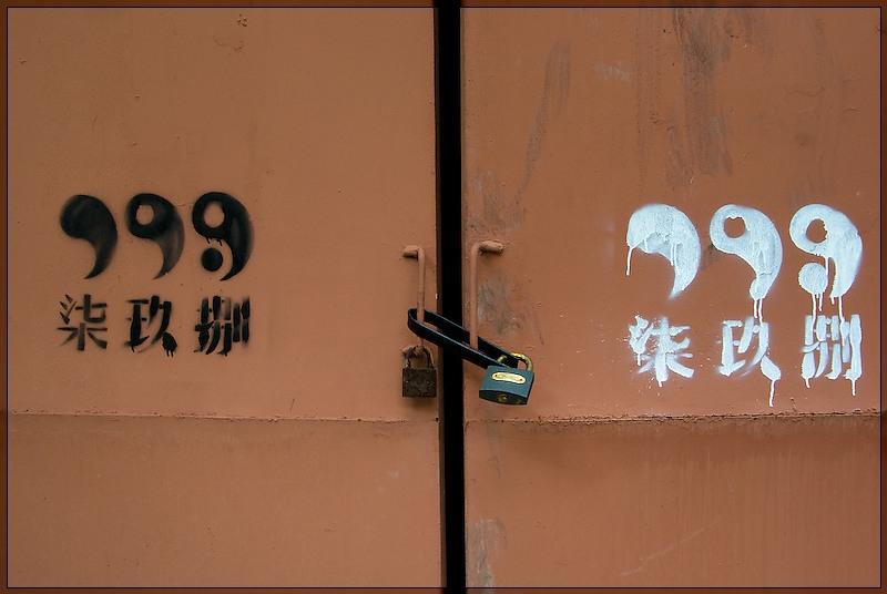798 - Yin & yang